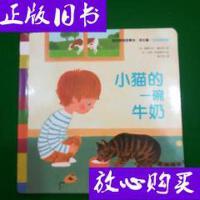 [二手旧书9成新]小猫的一碗牛奶 /帕斯卡尔.谢内尔 浙江少年儿童