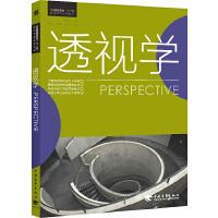中国高等院校十二五精品课程规划教材:透视学(中青雄狮出品)
