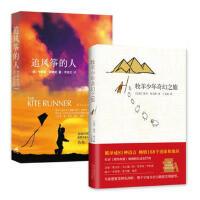 牧羊少年奇幻之旅+追风筝的人 2册 高圆圆力荐情感读物 舒缓解压 外国文学经典之作