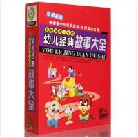 影响孩子一生的 幼儿经典故事大全10DVD儿童早教童话故事光盘动画碟片