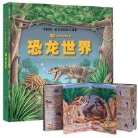恐龙世界立体书 中国第一套儿童科普3d自然世界系列 大探秘趣味恐龙书翻翻震撼大场景揭秘恐龙动物少儿百科全书 幼儿书籍3-6岁