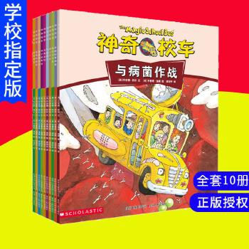 神奇校车第二辑 动画版(套装全10册)乔安娜柯尔著儿童自然科普百科书籍 0-3-8-10-12岁 学校老师指定小学生课外阅读读物
