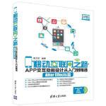 移动互联网之路 李万军 9787302441489 清华大学出版社
