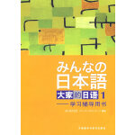 日本�Z:大家的日�Z(1)(�W��o��)
