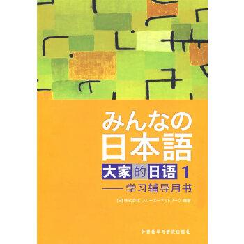 日本语:大家的日语(1)(学习辅导)