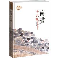 南画十六观(精装本)入选央视《2013中国好书》