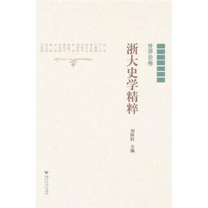 浙大史学精粹――中国近现代史卷