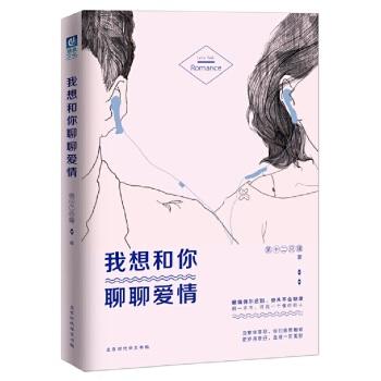 我想和你聊聊爱情 这是一本爱情教科书,也是一部两性相处实用手册,向你娓娓道来如何择一人,终一生,用一本书,寻找一个懂你的人。好的爱情 憧憬爱情 对待爱情 经营爱情