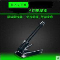 Razer雷蛇 Mouse Bungee 鼠标固线器 绕线器 理线器