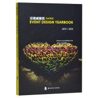 汉诺威展览2015/2016活动策划年鉴 EVENT DESIGN YEARBOOK 展览展示参考书籍