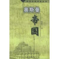 【二手旧书9成新】奥斯曼帝国,三秦出版社9787806283806