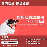 晏涛如何让你的粉丝主动关注你正版高清在线视频非DVD光盘 1