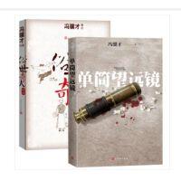 单筒望远镜+俗世奇人(共两册)文学名家名著冯骥才全新长篇小说 足本未删减