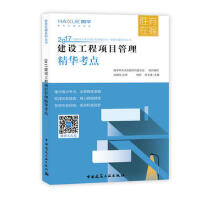 2017-建设工程项目管理精华考点(货号:A7) 徐玉璞 杨宗泽 9787112206827 中国建筑工业出版社威尔文