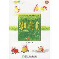 【正版现货】绿叶的歌――中国当代儿童散文诗精品丛书 樊发稼 9787535830067 湖南少儿出版社