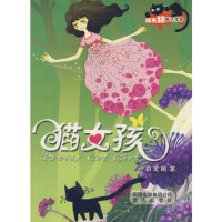 眯乐猫童话城堡--猫女孩肖定丽云南出版集团公司 晨光出版社9787541430947