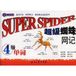 超级蜘蛛网记;4级单词孟飞,江涛石油工业出版社9787502157012