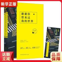 谢谢你曾来过我的世界(再版) 仲尼 中国华侨出版社 9787511366351 新华正版 全国85%城市次日达
