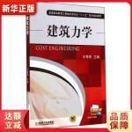 建筑力学 王秀丽 9787111475507 机械工业出版社 新华正版 全国70%城市次日达