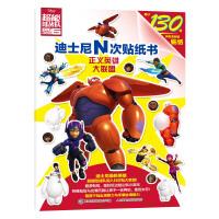 超能陆战队―迪士尼N次贴纸书正义英雄大联盟