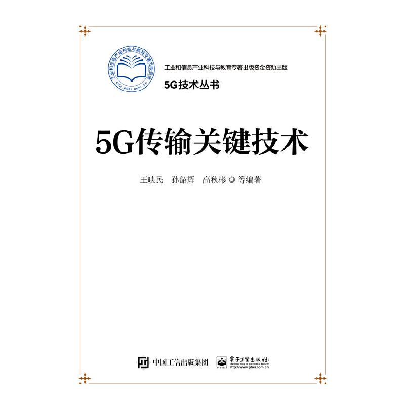 5G传输关键技术
