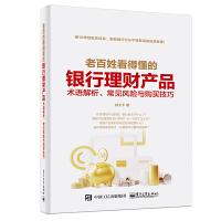 老百姓看得懂的银行理财产品:术语解析、常见风险与购买技巧