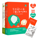 无论爱与不爱,下辈子都不会再见套装全两册(10万+父母含泪推荐,全新修订,父母写给孩子的最美情书,更适合中国孩子的成长礼物)