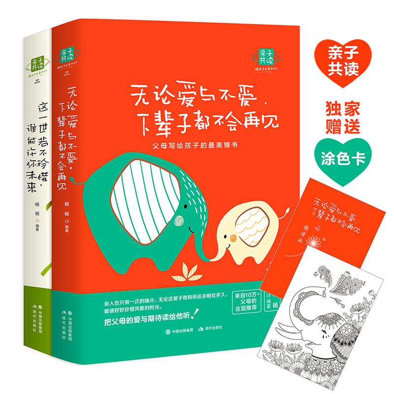 无论爱与不爱,下辈子都不会再见套装全两册(10万+父母含泪推荐,全新修订,父母写给孩子的最美情书,更适合中国孩子的成长礼物) 给父母的提醒,给孩子的叮咛和告白。ZUI好的情感启蒙是为其内心注入情感动力,让孩子心中填满高尚的情趣。历时10年收集创作,出版5年后全新修订。收获10万+父母含泪推荐。当当独家赠送专属涂色卡。