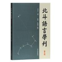 北斗语言学刊(第五辑)