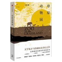 【二手旧书9成新】草原动物园-马伯庸-9787508665085 中信出版社