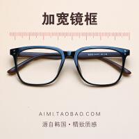近视眼镜男轻TR90眼镜框大脸加宽方框眼镜架防蓝光防辐射大框女