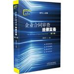 【正版全新直发】企业合同审查法律实务(第二版) 蔡世军 9787509354520 中国法制出版社
