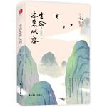 【全新直发】生命本来从容 汪曾祺 六人行图书出品 9787531745259 北方文艺出版社