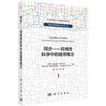 【全新正版】同步:非线性科学中的通用概念 (德)阿尔卡季・皮科瓦夫斯基等著;高宏 9787030573681 科学出版