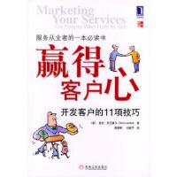 【包邮】 赢得客户心 [美]克兰德尔,高春明,闫鲜宁 9787111148913 机械工业出版社
