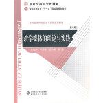 """新世纪高等学校教材 普通高等教育""""十一五""""国家级规划教材 教学媒体的理论与实践(第二版)"""