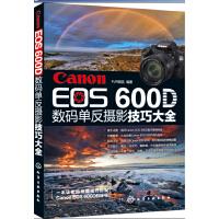 Canon EOS 600D数码单反摄影技巧大全(从摄影新手到高手必须掌握的Canon(佳能)EOS 600D相机常用