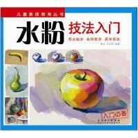 儿童素质教育丛书 水粉技法入门