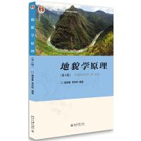 地貌学原理(第4版)