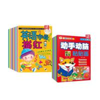 数字本汉字拼音学前 幼儿园3 6岁儿童书籍+动手动脑贴贴画 数学 语言 思维 智力 想象6册100 50 20 30