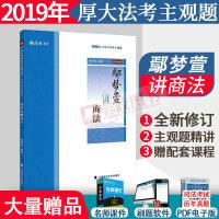 2019国家法律职业资格考试 主观题专题精讲 鄢梦萱讲商法