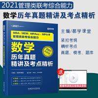 2021管理类联考综合能力数学历年真题精讲及考点精析