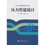 【正版直发】压力管道设计 李志安,张福东,魏耀东 9787511453228 中国石化出版社有限公司