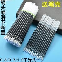 中性笔芯子弹头水笔芯黑色0.5签字笔0.7笔芯1.0mm商务签字用替芯