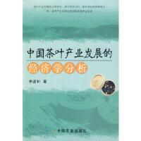 中国茶叶产业发展的经济学分析 李道和 9787109138643 中国农业出版社
