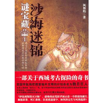 沙海迷锦(pdf+txt+epub+azw3+mobi电子书在线阅读下载)