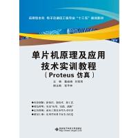 单片机原理及应用技术实训教程