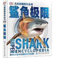 DK儿童极限百科全书 鲨鱼极限
