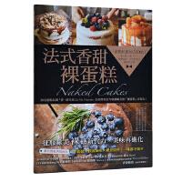 法式香甜.裸蛋糕:甜�c私�N的50款淋一�c、抹一下,���美感、天然好食的蛋糕新主�� 裸蛋糕制作书
