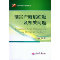 剖宫产瘢痕妊娠及相关问题.妇产科名家专题系列